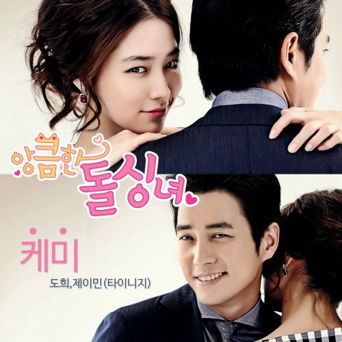 3. Cunning Single Lady, de mis FAVORITAS!!! (2014)