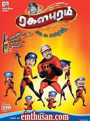 Ragalaipuram tamil movie online