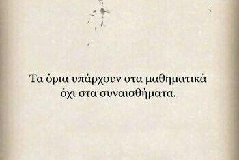 greek, PillowFights, and ερωτας image