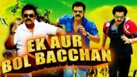 Ek Aur Bol Bachchan (Masala) 2016 Full Hindi Dubbed Movie | Venkatesh, Ram Pothineni, Anjali