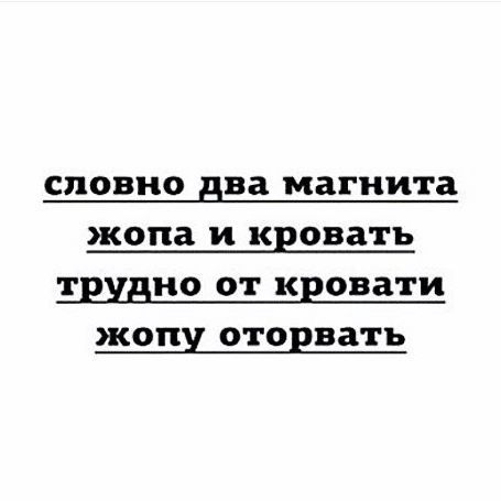 🙈😀😀😀 #моястранакроватия  #xoxo #наташа34годика