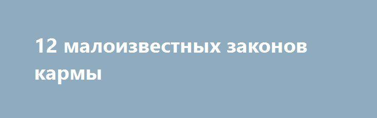 """12 малоизвестных законов кармы http://ukrainianwall.com/blogosfera/12-maloizvestnyx-zakonov-karmy/  Что такое """"Карма""""? На санскрите это слово означает """"действие"""". На Западе закону Кармы эквивалентен закон Ньютона: """"Сила действия равна силе противодействия"""". Когда мы думаем, говорим или действуем, то используем для"""