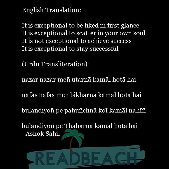 Urdu Shayari In English Translation English Translation It Is Exceptional To Be Liked In Firs Shayari In English Urdu Shayari In English English Translation