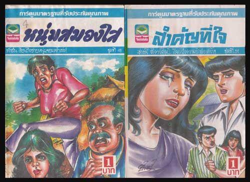 การ์ตูนเล่มละบาท สำนักพิมพ์ จินดาสาส์น/ 10 เล่ม This photo and stack of good Thailand Info @ http://islandinfokohsamui.com/