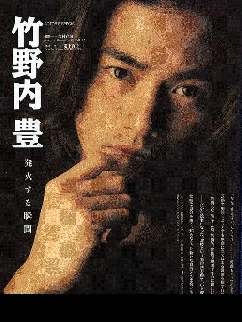 Yutaka Takenouchi (竹野内豊)