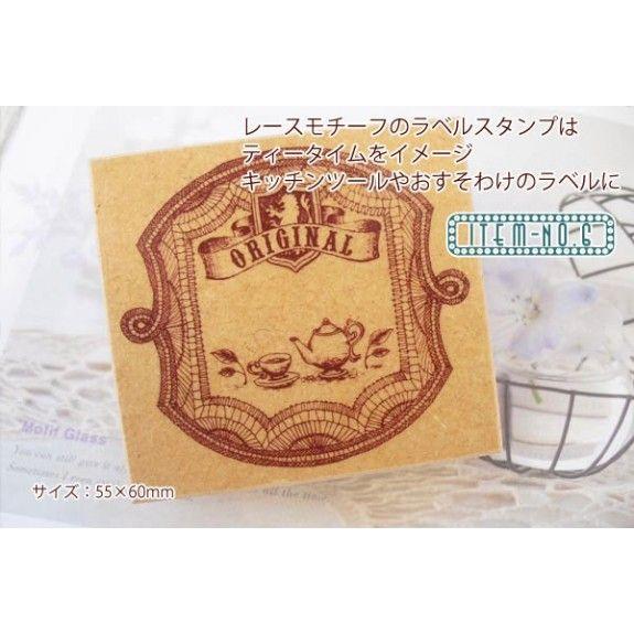 Tampon décoratif Chérie M :   Dentelle Tea Time Original Idéal pour le scrap 55mm x 60mm