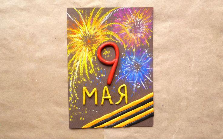 Делаем яркую открытку к 9 Мая - Статьи - Дети 3-7 лет - Дети Mail.Ru