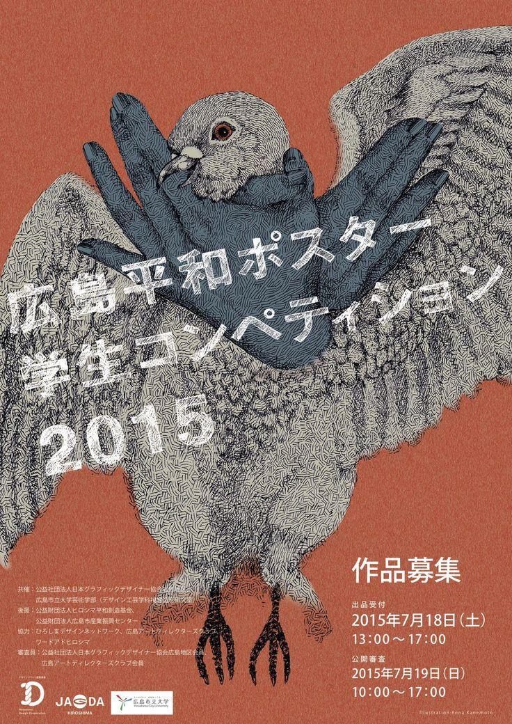 広島学生平和ポスターコンペティション 2015. Illustration by Rena Kanemoto.