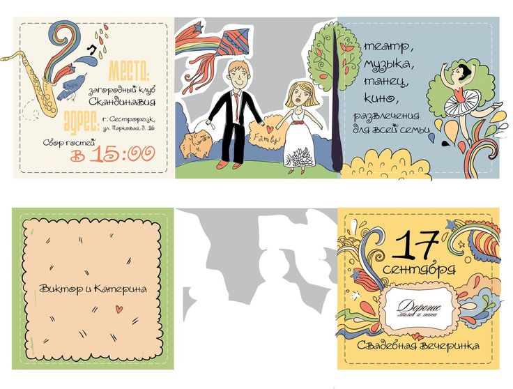 Unusual invites with illustrationg, made in a form of children book