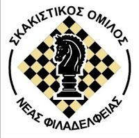 RafTop Chess News: Γραφείο Τύπου Σ.Ο. Ν.Φιλαδέλφειας - Ήττα από τον Σ...