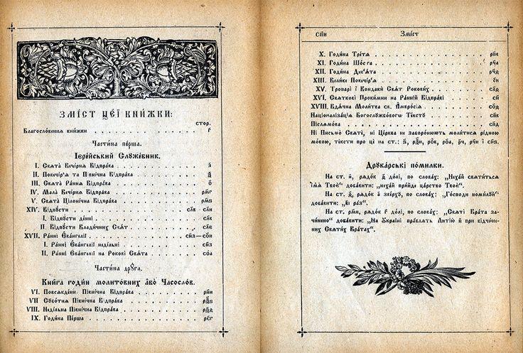 http://pastyr.ca/pastyr/wp-content/uploads/2015/09/pastyr.ca-Ohienko_Sluzhebnyk-1922_Contents1.jpg