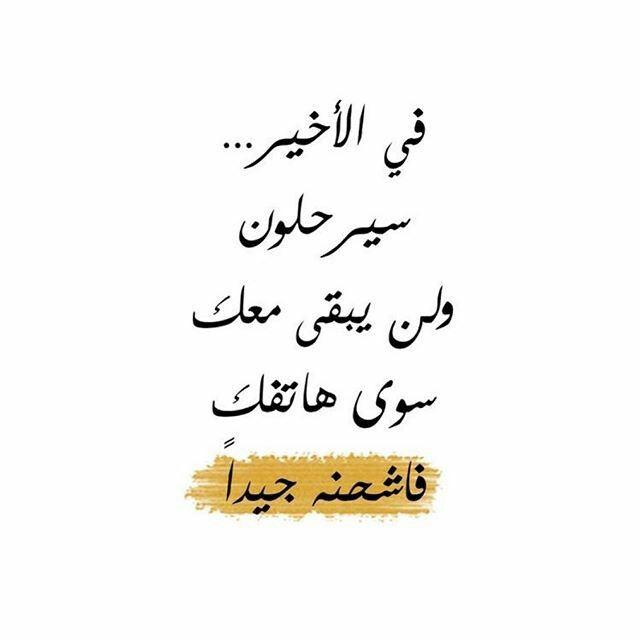 Pin By Wolke On Arabic Quotes Positive Quotes Cool Words Funny Quotes