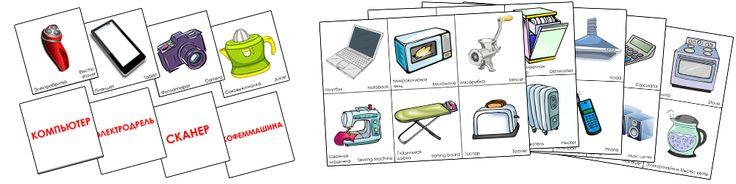 Игра «Бытовая техника» — Сайт Татьяны Сороки — дидактические игры, развитие ребенка, материалы и пособия по раннему развитию детей, развивающие игры для малыша. Познакомьте ребенка с техникой, с которой ребенок сталкивается в повседневной жизни. Игра поможет ребенку в изучении домашних электроприборов, их названий и внешнего вида.