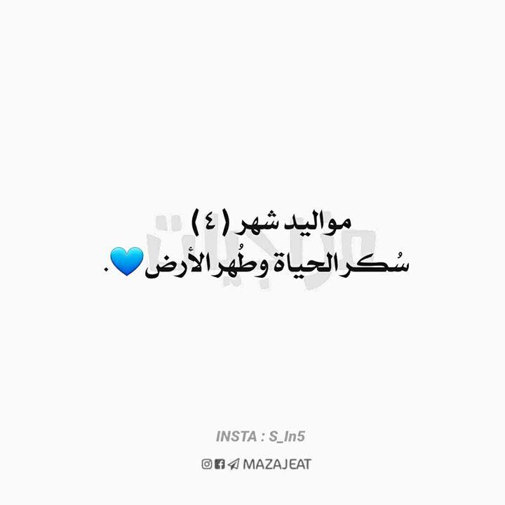 منشنوهم رونــق متابعة لقناتنا ع التليگرام Https T Me Mazajeat متابعة لحسابنا ع الأنستگرام Https Ift Tt 2i Arabic Love Quotes Love Quotes My Photos
