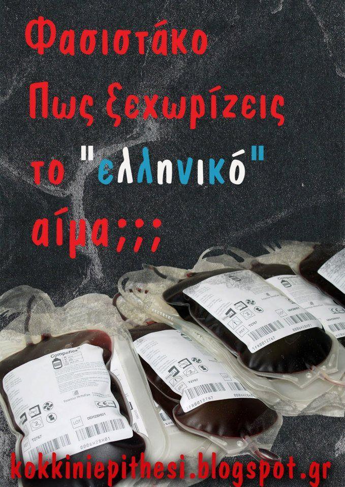 """Φασιστάκο πως ξεχωρίζεις το """"ελληνικό"""" αίμα;;  http://kokkiniepithesi.blogspot.gr/2013/04/video_27.html"""