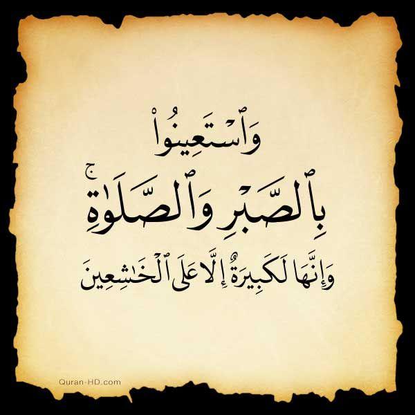 و اس ت ع ين وا ب الص ب ر و الص ل اة Quran Quotes Verses Quran Islam Facts