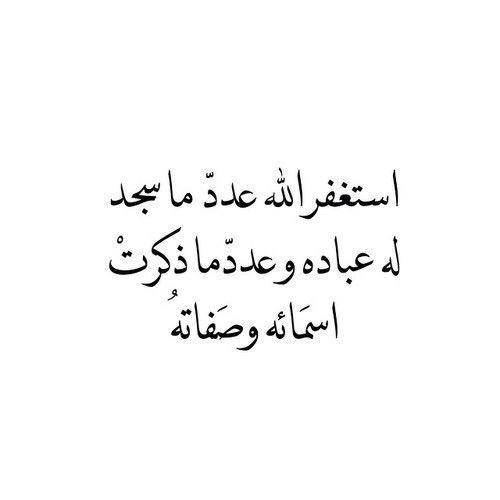 Image via We Heart It #arabic #عربي #دعاء #اسلام #اذكار #ذكر #اسلاميات