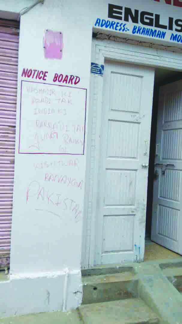 #Jammu #Kashmir Anti-India, pro-Pakistan slogans appear on walls of Kishtwar school Complete details at - http://u4uvoice.com/?p=260475