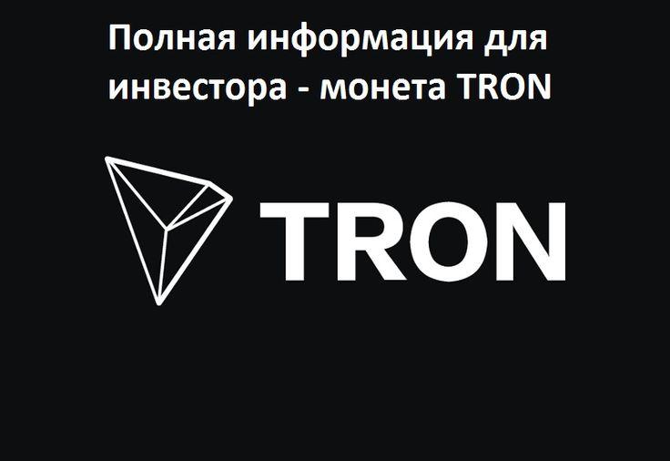 Полная информация для инвестора - монета TRON
