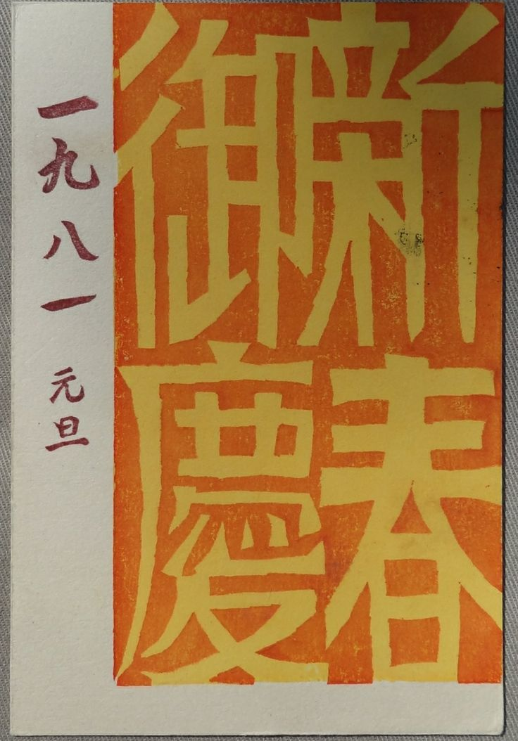 Found these cards thru Japanese Old book Database search- They are addressed to Matsuo Kobayashi from our favorite artist Tomio Kinoshita What we love about these cards is that they continue to tell a story about two friends who were passionate about print making and weather changes. They do not need to be in perfect condition- It's the smears on the ink & smells on the paper