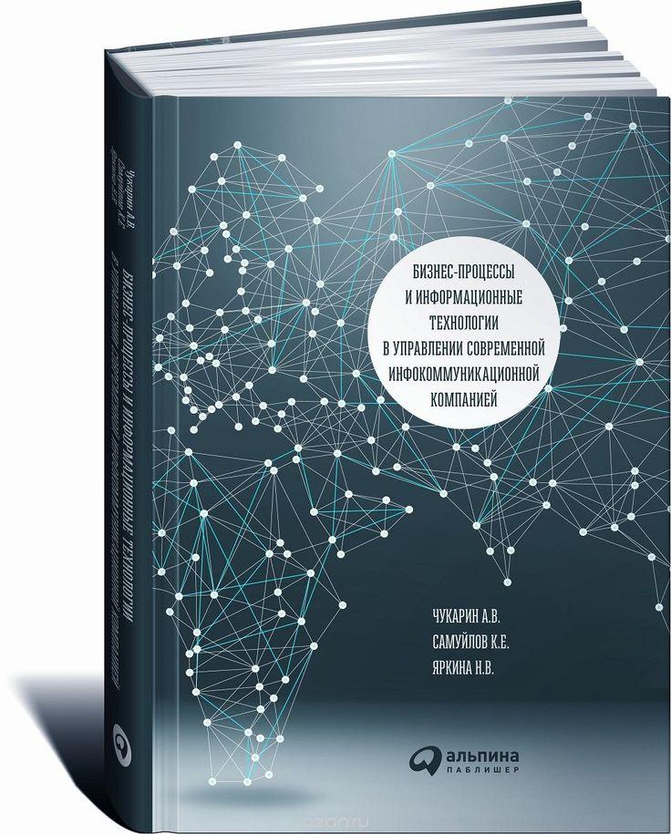 Бизнес-процессы и информационные технологии в управлении современной инфокоммуникационной компанией » BookBrary.com - Книги для МЕНЯ