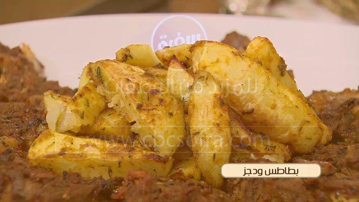 طريقة تحضير بطاطس وينجز غادة التلي Seasoned Potatoes Seasoned Potato Wedges Potato Wedges