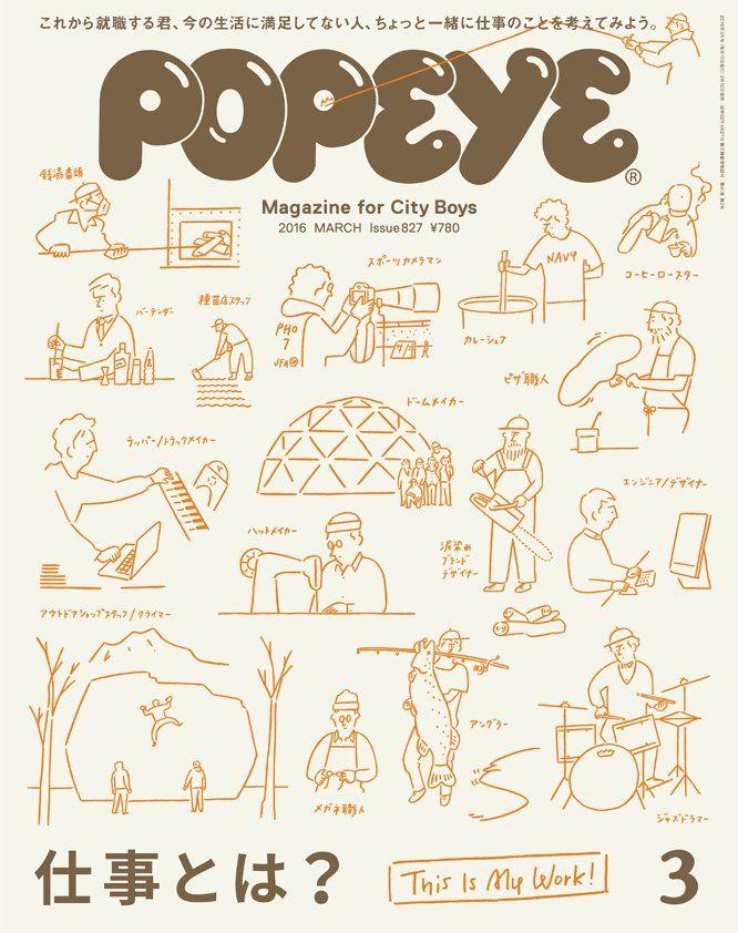 Popeye: This is my Work! - Yu Nagaba