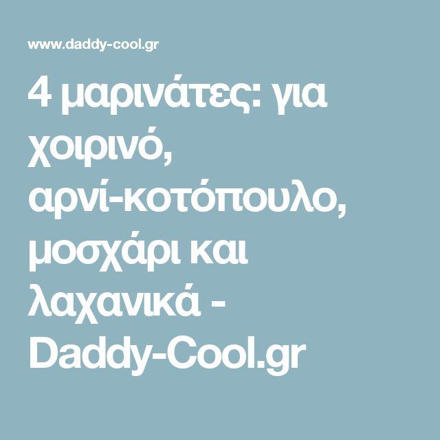 4 μαρινάτες: για χοιρινό, αρνί-κοτόπουλο, μοσχάρι και λαχανικά - Daddy-Cool.gr