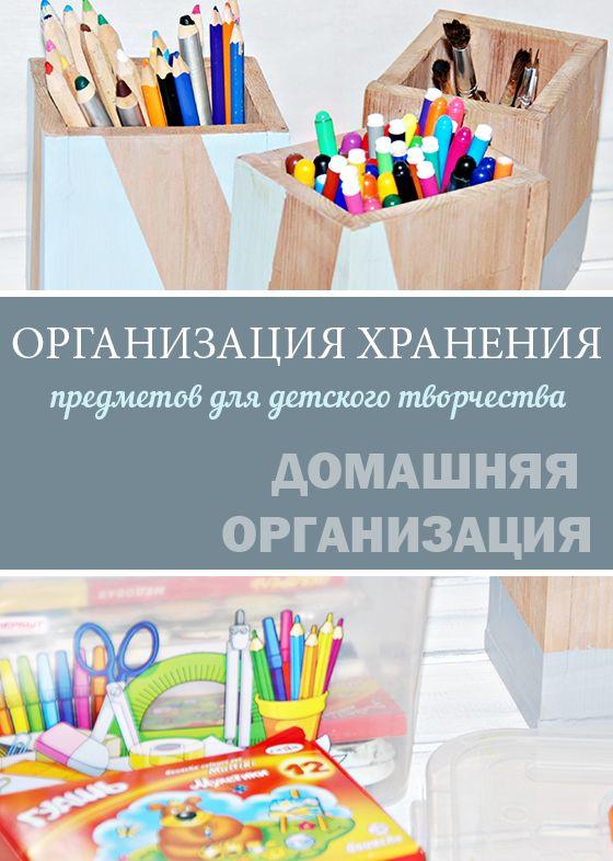Организация детского уголка творчества.