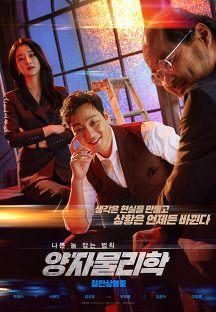 양자물리학 2019 다시보기 - 영화 | 링크티비 Link TV | 영화. 드라마. 공포영화