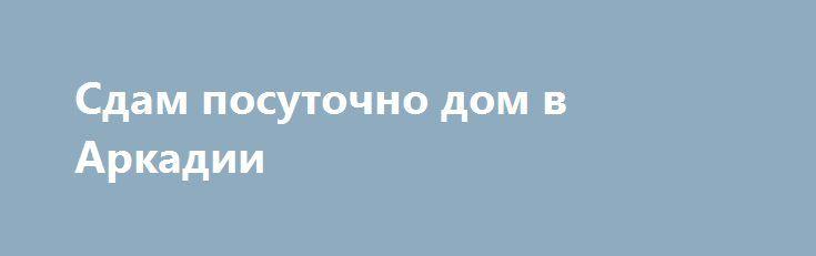 Сдам посуточно дом в Аркадии http://brandar.net/ru/a/ad/sdam-posutochno-dom-v-arkadii/  Сдается дом с уютным двориком возле Аркадии, новый построенный в 2017 году. Первая аренда. Всего 4 полноценных двухуровневых номера со своей оборудованной кухней и санузлом, все удобства, кровать евро размера, удобный раскладной диван, который при желании будет спальным местом еще для двоих, кондиционер, стиральная машина, холодильник, телевизор, кабельное ТВ и WI-FI. Большой уютный двор с мангалом…
