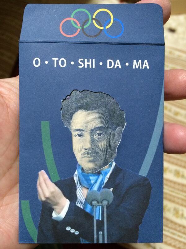 O・TO・SHI・DA・MA