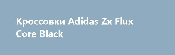 Кроссовки Adidas Zx Flux Core Black http://brandar.net/ru/a/ad/krossovki-adidas-zx-flux-core-black/  Размеры от 36 по 45Доставка Новой почтой по всей территории Украины в течении 1-2 днейОтправка наложенным платежом Уважаемые покупатели настоятельно рекомендуем вам измерить длину стопы и использовать этот показатель при выборе размера.