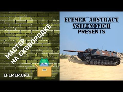 Мастер на Jagdpanzer IV - YouTube