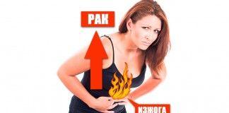 Вы страдаете от ИЗЖОГИ?! Длительная изжога может быть признаком РАКА.