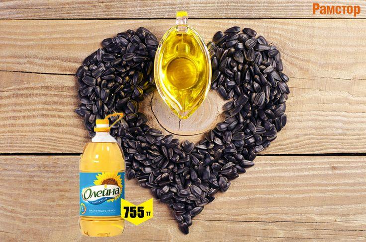 Для того чтобы клетки нашего организма постоянно обновлялись, нам необходимо получать витамин E, которого в изобилии в подсолнечном масле. Только не забывайте, что калорийность масла очень велика, поэтому просто соблюдайте нормы потребления. Будьте здоровы!  #масло #подсолнечное #витамины #польза #вкус #здоровье #казахстан #рамстор #олейна #ramstore #kazakhstan #astana #almaty