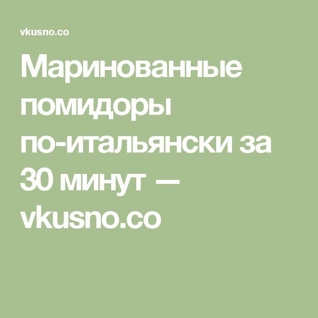 Маринованные помидоры по-итальянски за 30 минут — vkusno.co