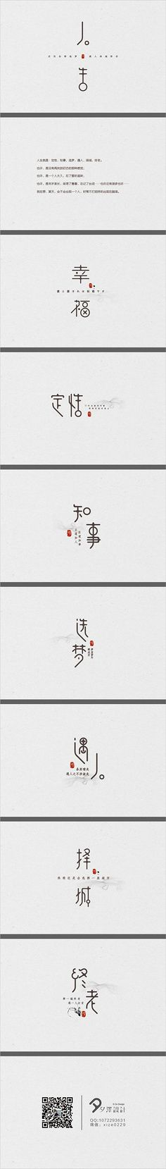 FEELTERS采集到⑴ Font design 【字体设计】