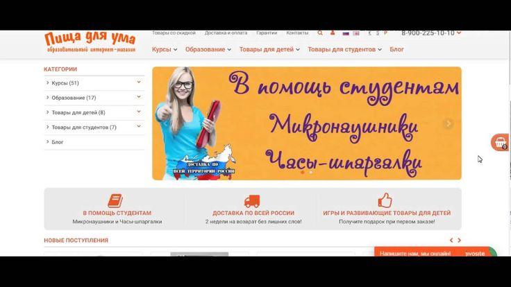 """""""Пища Для Ума"""" - образовательный интернет магазин"""