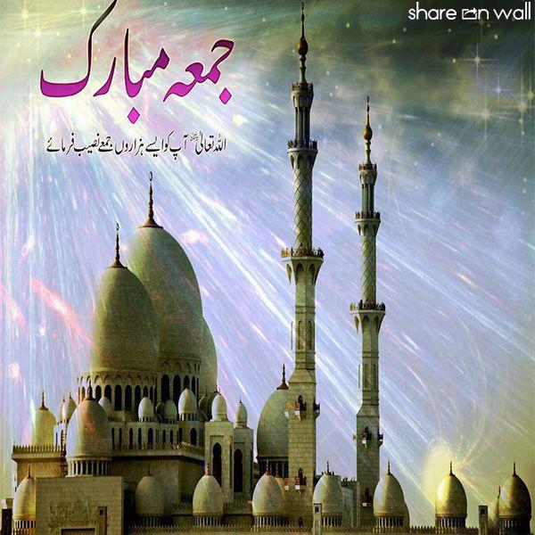 #JummaMubarak:  May Allah Give You Thousands of Jumma Days Like Today