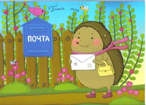 A cute postcard from Russia