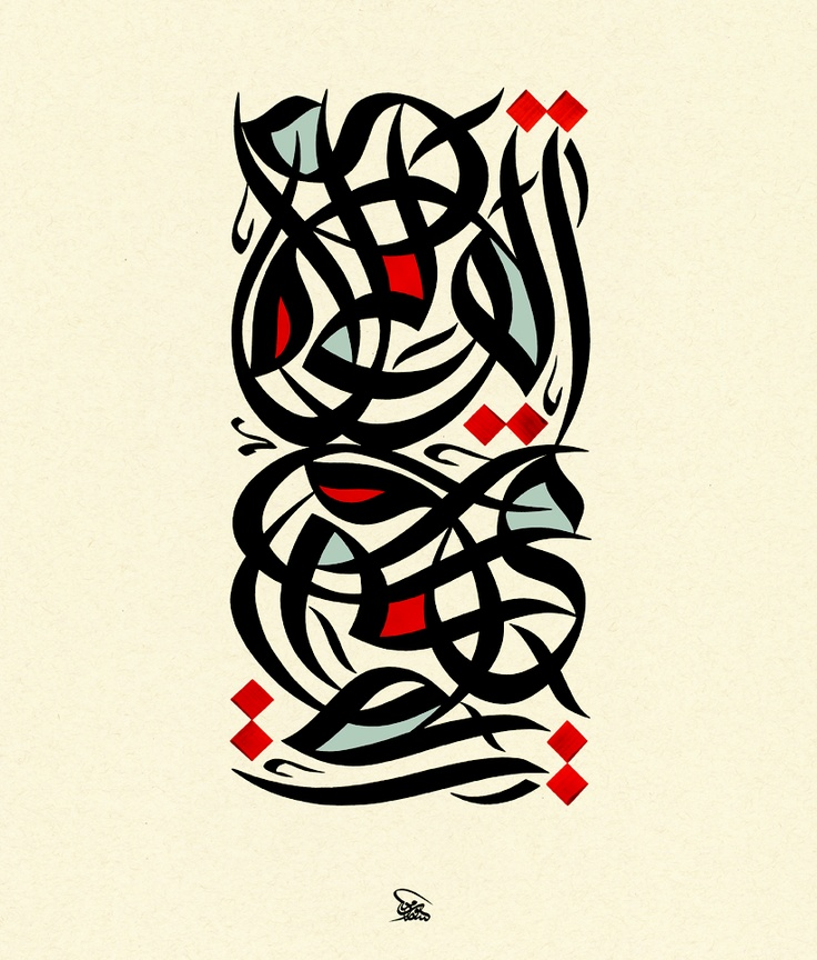 Nice Arabic Calligraphy By Splash Graphic Design Logos