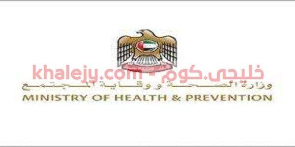 وظائف وزارة الصحة ووقاية المجتمع في الامارات عدة تخصصات للمواطنين والمقيمين يعلن وزارة الصحة ووقاية المجتمع في الامارات عن عدد من الوظائف لد Prevention Health