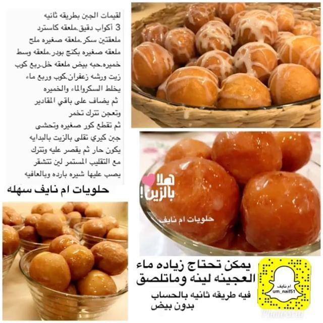 وصفات سهله حلويات أم نايف Um Naif 5 Instagram Photos And Videos Food Pretzel Bites Pretzel