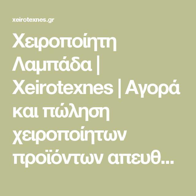 Χειροποίητη Λαμπάδα | Xeirotexnes |  Αγορά και πώληση χειροποίητων προϊόντων απευθείας από Έλληνες χειροτέχνες