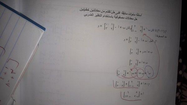 اريد شرح طريقة الحل Math Math Equations Personalized Items