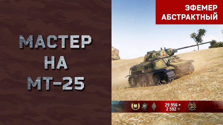 В этом видео #Эфемер он же Wolfel22rus покажет как берёт Мастера на Советском лёгком танке 6 уровня #МТ25 в игре #WOT. Приятного просмотра =)