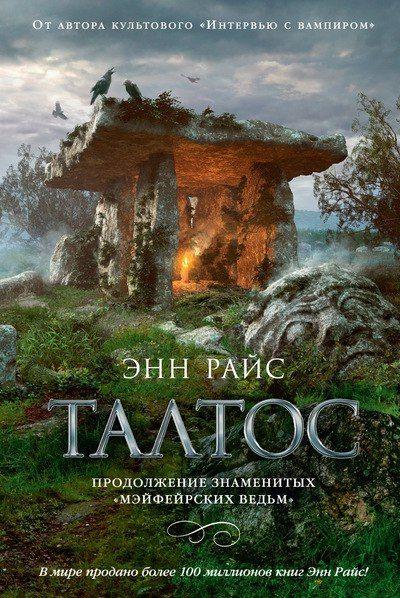 Талтос. Энн Райс