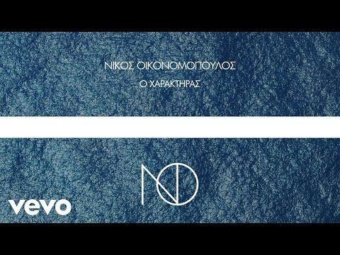 New greek songs 2017 | νέα Ελληνικά τραγούδια 2017 | τα καλύτερα τραγούδ...