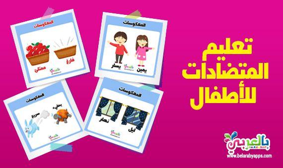 تعليم المتضادات للاطفال Pdf وسائل تعليمية حديثة بالصور Arabic Alphabet Book Cover Books
